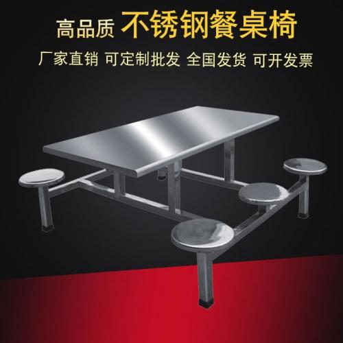 6人位不锈钢餐桌椅