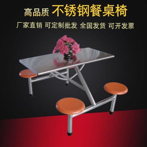 4人位不锈钢餐桌椅
